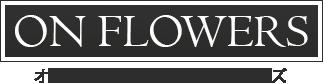 札幌・花屋 オン・フラワーズ(ON FLOWERS)